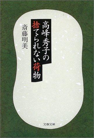 高峰秀子の捨てられない荷物 (文春文庫)