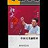 北大微讲堂:中国文化的精神