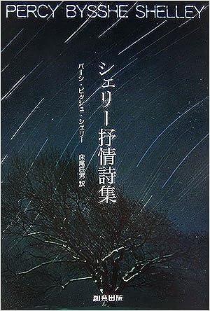 シェリー抒情詩集   パーシ・ビ...