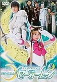美少女戦士セーラームーン(8) [DVD]