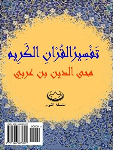 Tafsir Ibn Arabi, Interpretation of Quran by Ibn Arabi: Part