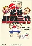 やっぱし板谷バカ三代 (角川文庫)