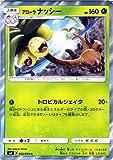 ポケモンカードゲームSM/アローラ ナッシー(R)/禁断の光
