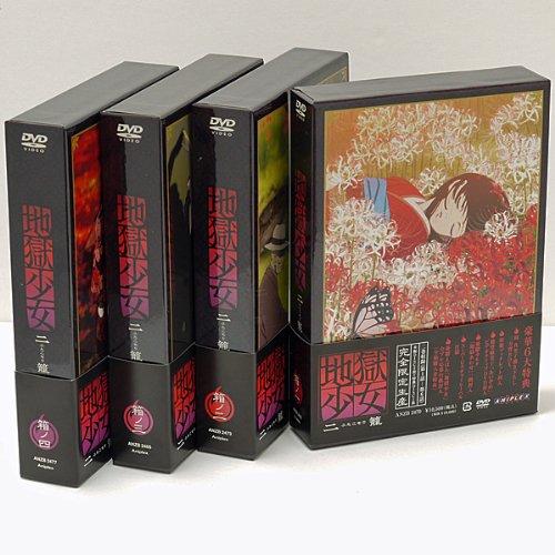 【送料無料/即納】  地獄少女 DVDセット] 二籠 限定版 限定版 B003NURTGC 全4巻セット [マーケットプレイス DVDセット] B003NURTGC, テンドウシ:64311948 --- a0267596.xsph.ru