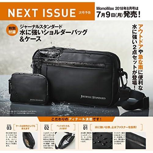 Mono Max 2018年8月号 画像 A