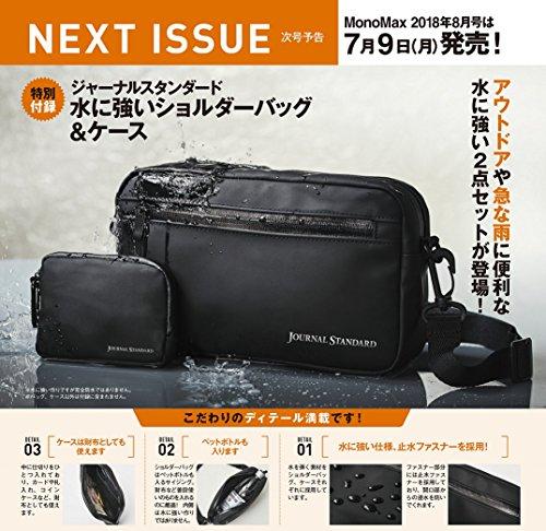 Mono Max 2018年8月号 付録画像