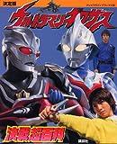Decision Ultraman Nexus battle super Encyclopedia (TV Magazine Deluxe) (2005) ISBN: 4063045617 [Japanese Import]