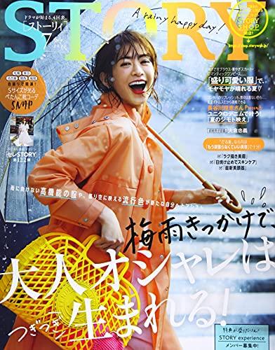 STORY 最新号 表紙画像