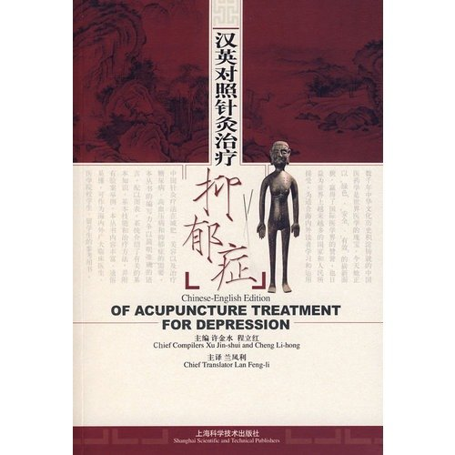 Acupuncture Treatment for Depression (English and Chinese Edition)