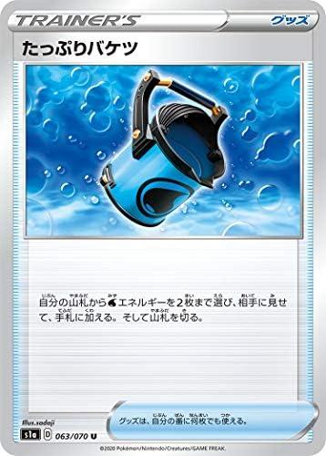 ポケモンカードゲーム S1a 063/070 たっぷりバケツ グッズ (U アンコモン) 強化拡張パック VMAXライジング