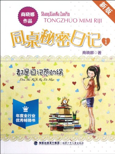 Deskmate Desk - Its the Fault of Diary - Desk-mates Secret Diary- 1- New Edition (Chinese Edition)