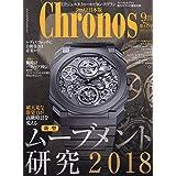 クロノス日本版 2018年9月号 小さい表紙画像