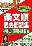 佐藤としみの条文順過去問題集〈2〉労災・雇用・徴収編〈21年受験〉