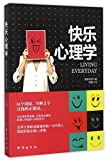 img - for Living Everyday (Chinese Edition) book / textbook / text book
