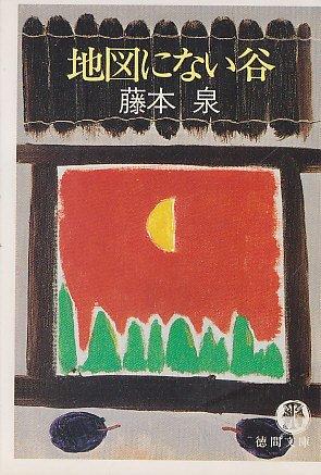 地図にない谷 (徳間文庫)