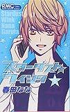 Stardust Wink 8 (Ribbon Mascot Comics) (2012) ISBN: 4088671848 [Japanese Import]
