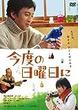 今度の日曜日に [DVD]