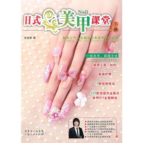 Japanese beautiful nail classroom(descend volume) (Chinese edidion) Pinyin: ri shi mei jia ke tang ( xia ce ) pdf
