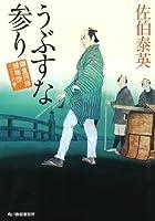 うぶすな参り 鎌倉河岸捕物控(二十三の巻)