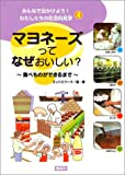 Why delicious field trip of our Let's go I 's <4> mayonnaise together - until it is food?! (2003) ISBN: 4035436402 [Japanese Import]