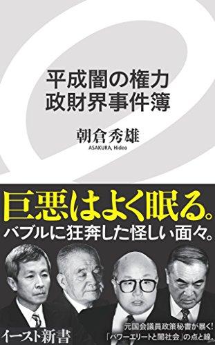 平成闇の権力 政財界事件簿 (イースト新書)
