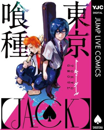 東京喰種トーキョーグール[JACK]の感想