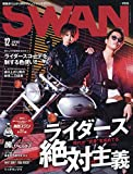 SWAN(41) 2019年 12 月号 [雑誌]: YPLUS(ワイプラス) 増刊
