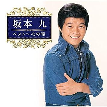 Amazon   坂本九 ベスト~心の瞳 ...