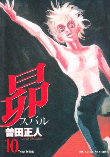 昴 (10) (ビッグコミックス)