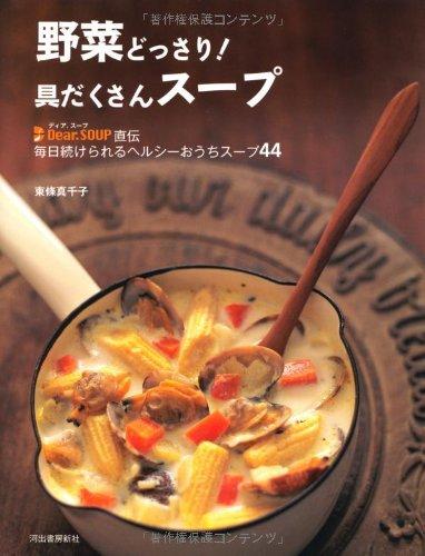 野菜どっさり!具だくさんスープ―Dear.SOUP直伝毎日続けられるヘルシーおうちスープ44