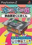 Oretachi Geasen Zoku Sono 11: Nekketsu Kouka Kunio-Kun [Japan Import]
