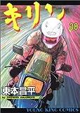 キリン 30 (ヤングキングコミックス)