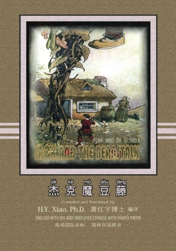 Jack and the Beanstalk (Simplified Chinese): 10 Hanyu Pinyin with IPA Paperback Color (Favorite Fairy Tales) (Volume 7) (Chinese Edition) pdf