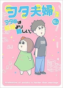 ヲタ夫婦: ヲタ卒は結婚より難しい。 (第2巻;) (MOBSPROOF EX)