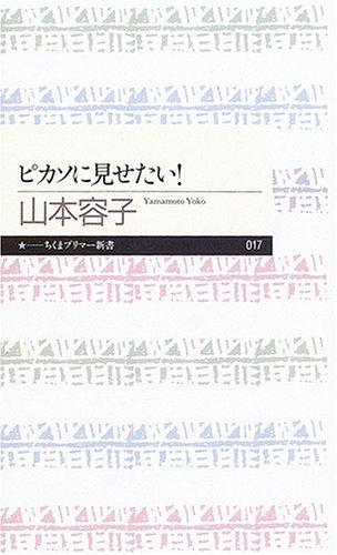 ピカソに見せたい! (ちくまプリマー新書(017))