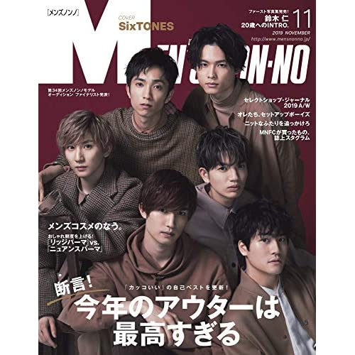 MEN'S NON-NO 2019年11月号 表紙画像