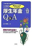 知りたいことがすぐわかる図解 厚生年金Q&A〈平成19年度版〉 (受給年金別相談シリーズ)