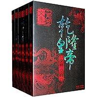 乾隆皇帝(全六册):二月河文集系列(新版)