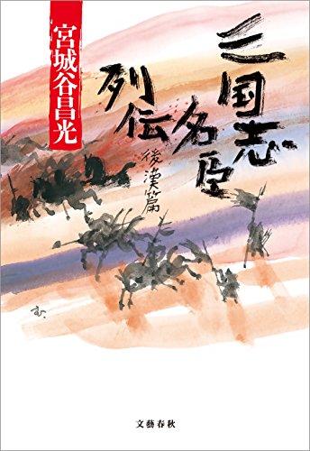 三国志名臣列伝 後漢篇 (文春e-book)