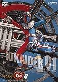 キカイダー01 Vol.4 [DVD]