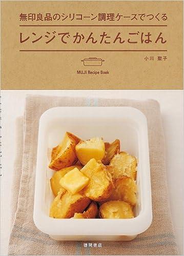 無印良品のシリコーン調理ケースでつくるレンジでかんたんごはん (MUJI Recipe Book) | 小川 聖子 |本 | 通販 | Amazon