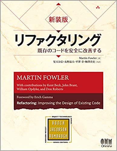 新装版 リファクタリング―既存のコードを安全に改善する― (OBJECT TECHNOLOGY SERIES)