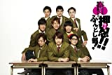 Japanese TV Series (Navigate DVD) - Osu!! Fundoshi-Bu! Nyubu Annai DVD (2DVDS) [Japan DVD] PCBP-53011
