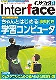 Interface(インターフェース) 2018年 06 月号