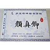 Reusable Chinese Water Paper Calligraphy Practice Book (Yan Zhen Qing)