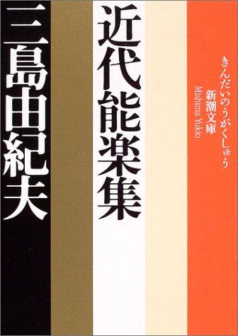 近代能楽集 (新潮文庫)