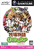 Harvest Moon: A Wonderful Life for Girls [Japan Import]