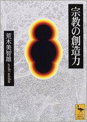宗教の創造力 (講談社学術文庫) ...