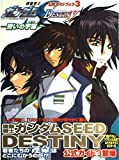 公式ガイドブック3 機動戦士ガンダムSEED DESTINY誓いの宇宙 (公式ガイドブック (3))