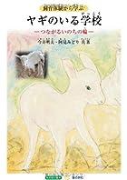 飼育体験から学ぶヤギのいる学校―つながるいのちの輪 (すずのねえほん もの知り絵本シリーズ)